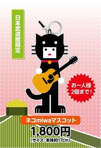 0303_miwa_price_budokan_A4_.jpg